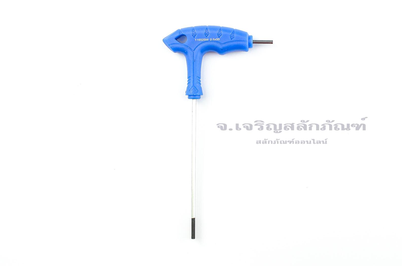ประแจแอล-ประแจหกเหลี่ยมตัวแอล KING TONY 2.5x95 (116525M)