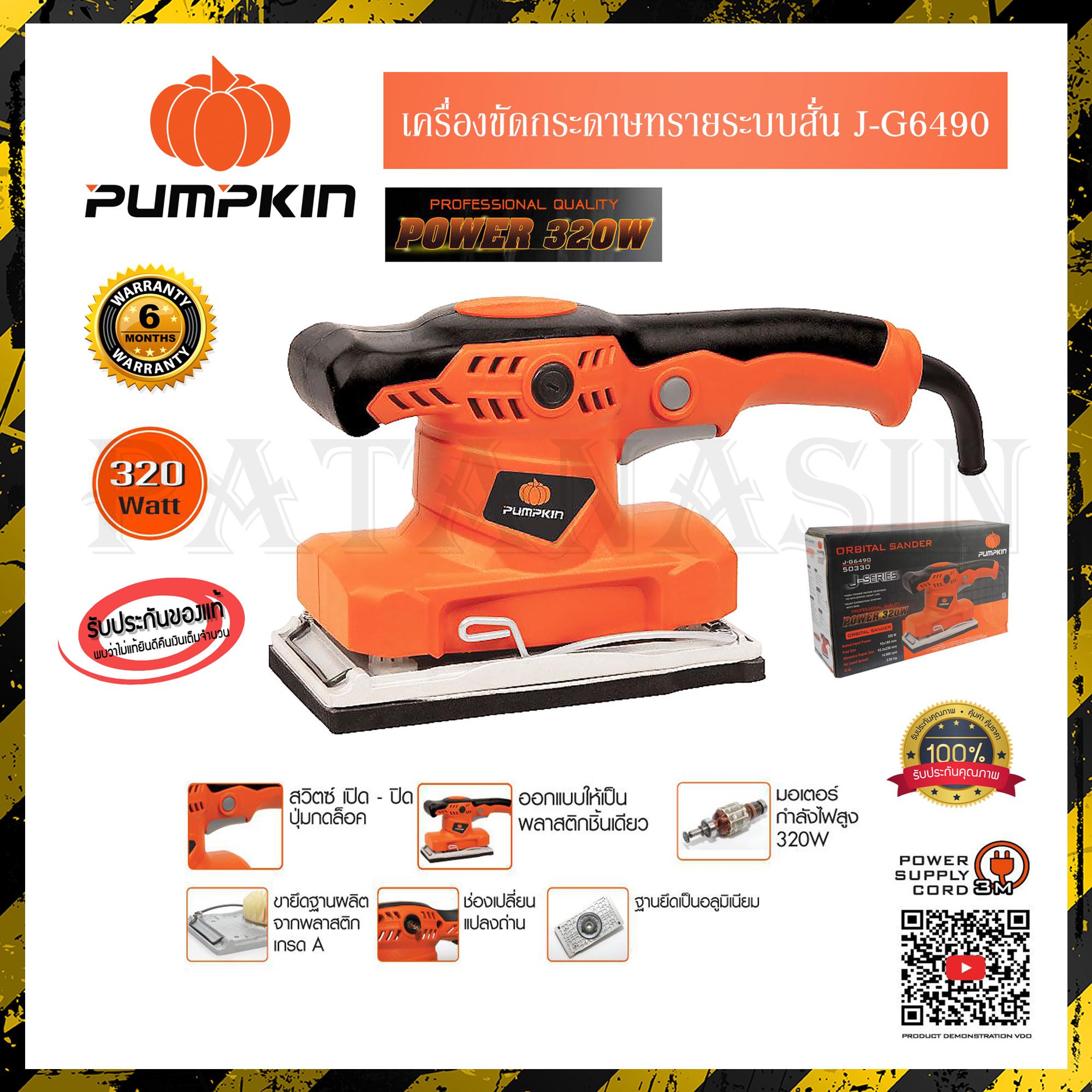 เครื่องขัดกระดาษทรายระบบสั่น 320 วัตต์ Pumpkin J-G6490
