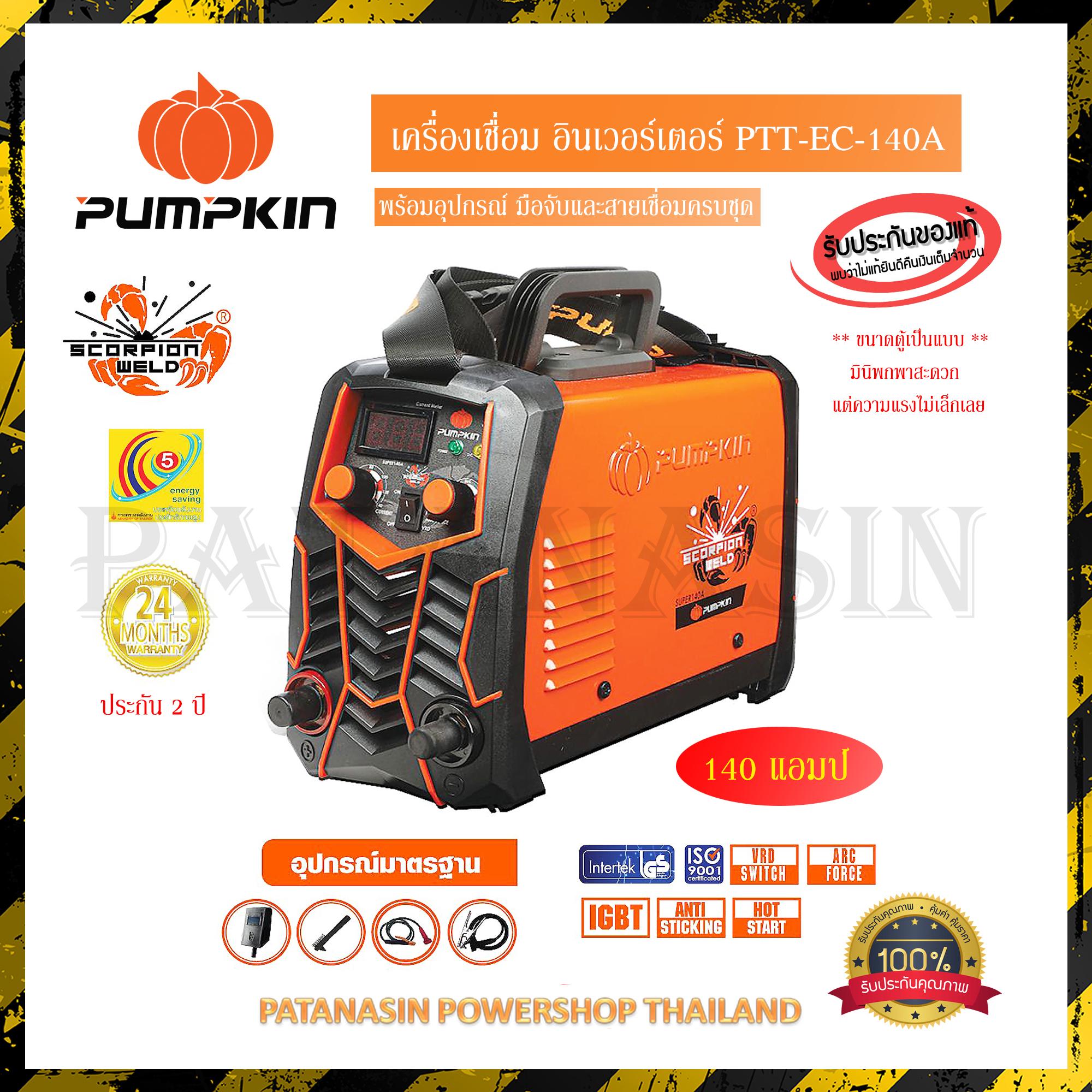 เครื่องเชื่อม อินเวอร์เตอร์ Pumpkin PTT-EC-140A