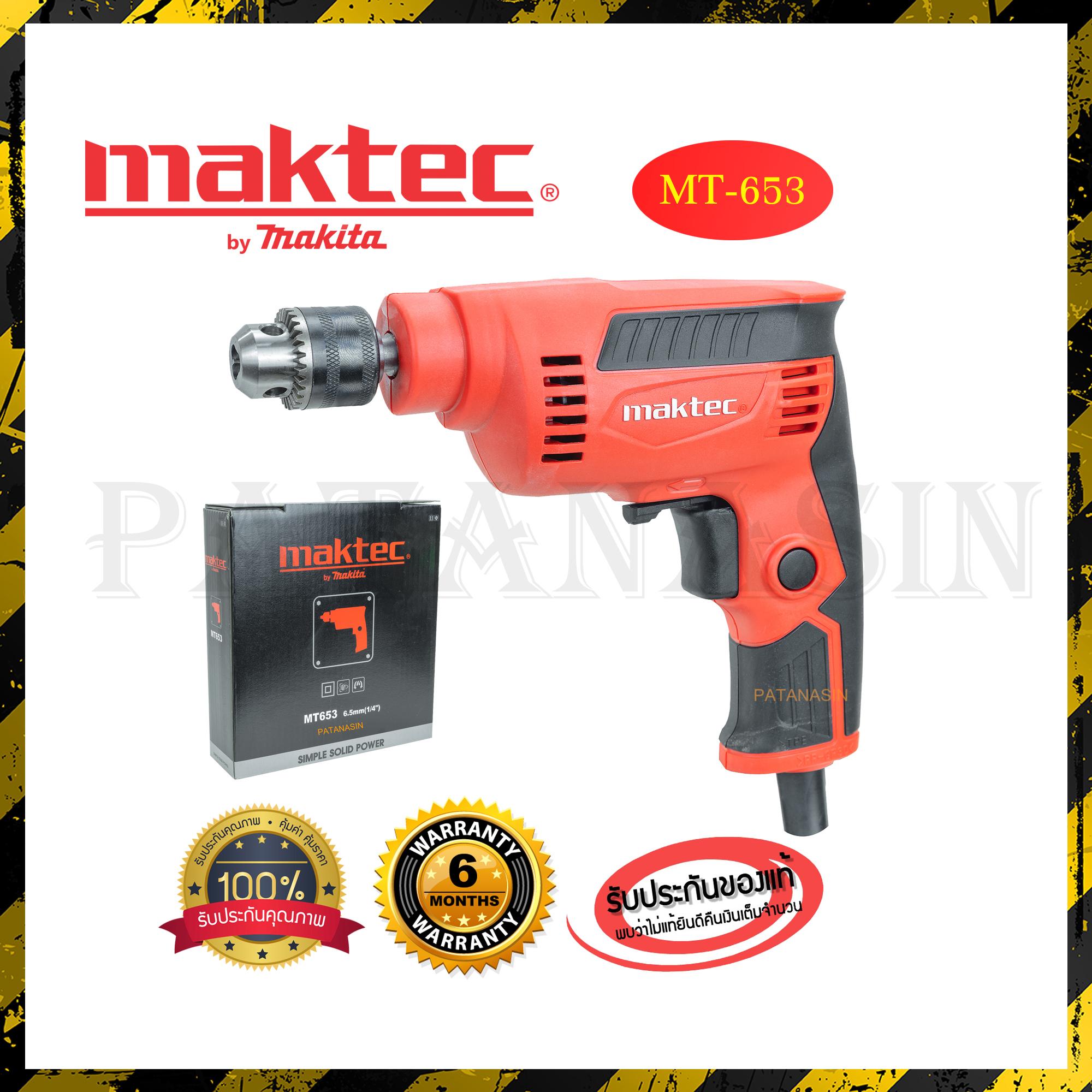 """สว่านไฟฟ้า 1/4"""" MAKTEC , MT653"""