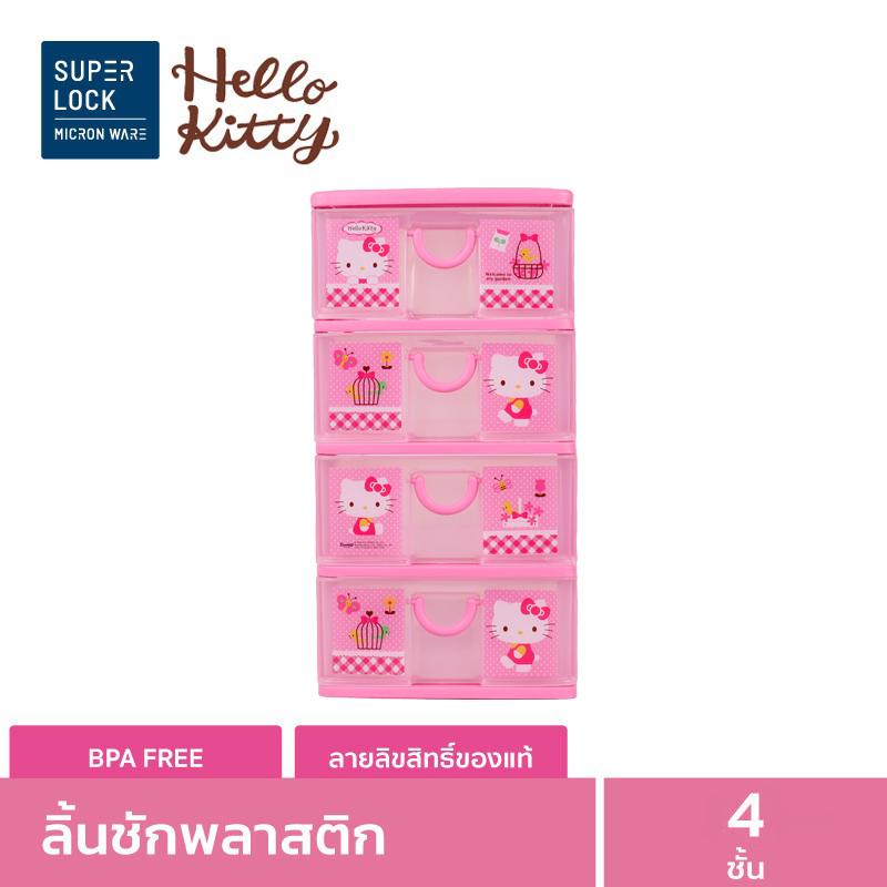 Super Lock ลิ้นชักพลาสติก 4 ชั้น Hello Kitty Mini Drawer ลายลิขสิทธิ์แท้ คิตตี้ สีชมพู #5808