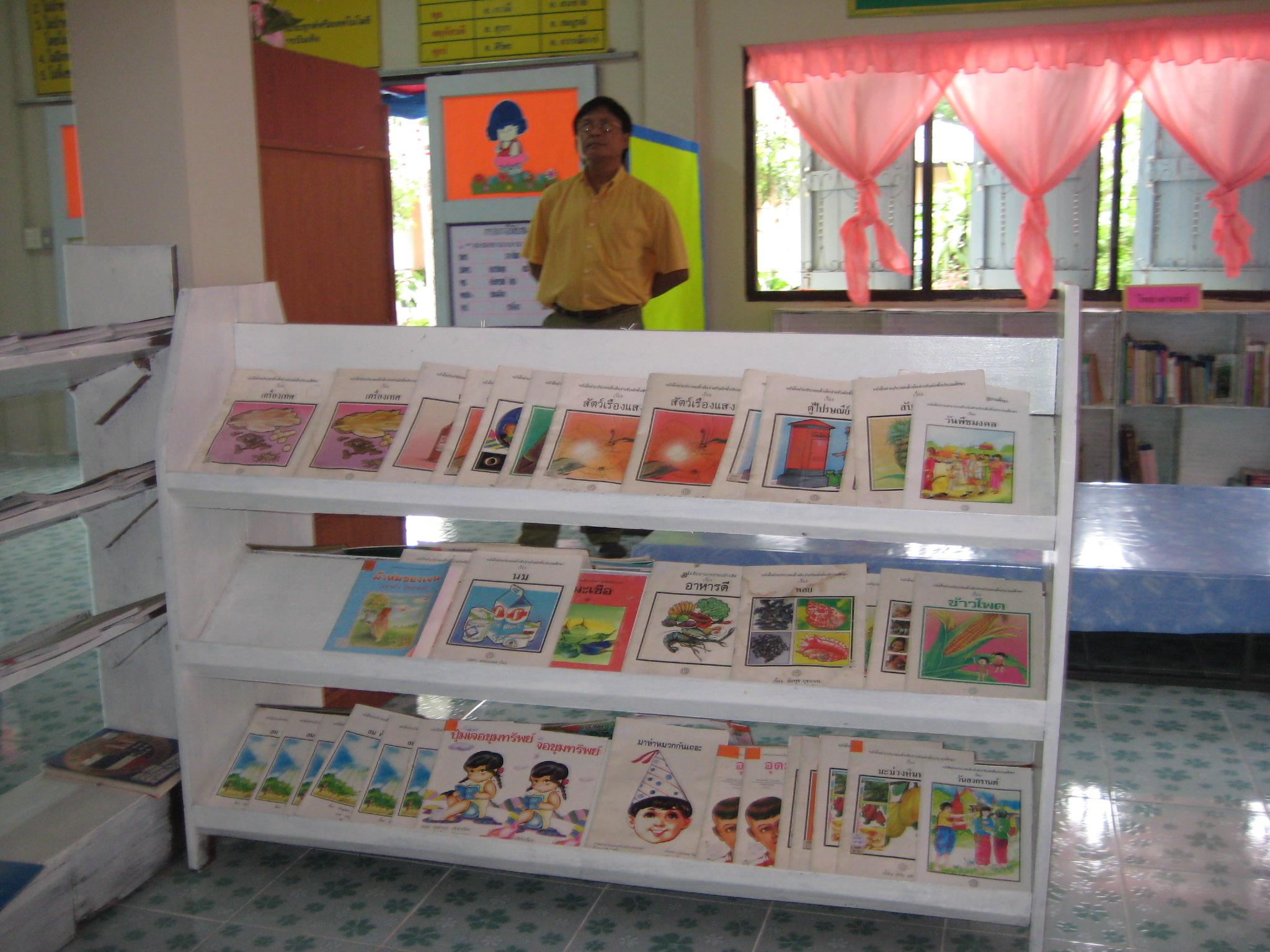 ห้องสมุด...โรงเรียนของหนู