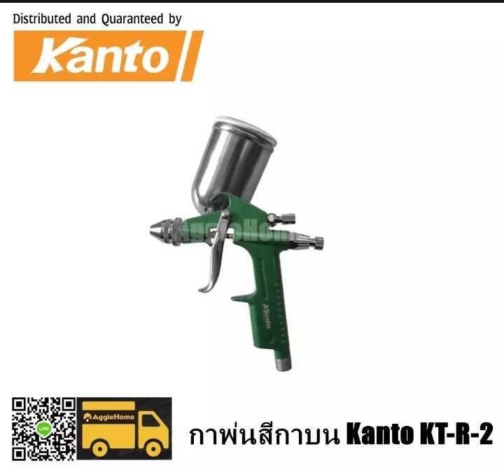 กาพ่นสีกาบน Kanto KT-R-2