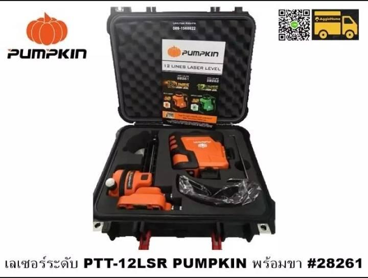 เลเซอร์ระดับ PTT-12LSR PUMPKIN พร้อมขา #28261