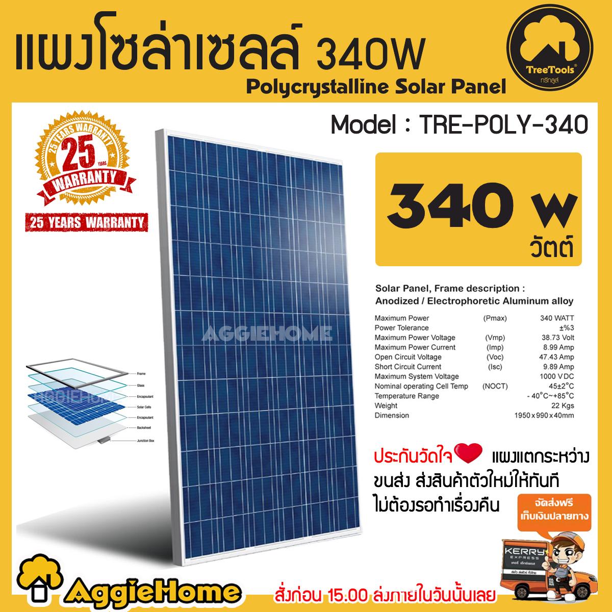 แผงโซล่าเซลล์ TREETOOLS POLY รุ่นTRE-POLY-340 340วัตต์ แผงพลังงานแสงอาทิตย์ POLYCRYSTALLINE SOLAR PANNEL 340W จัดส่งฟรีKERRY