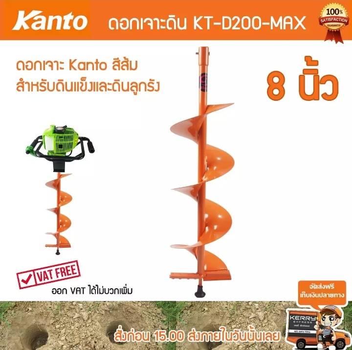 Kanto ดอกเจาะดิน สีส้ม ขนาด 8 นิ้ว สำหรับดินแข็ง รุ่น KT-D200-MAX