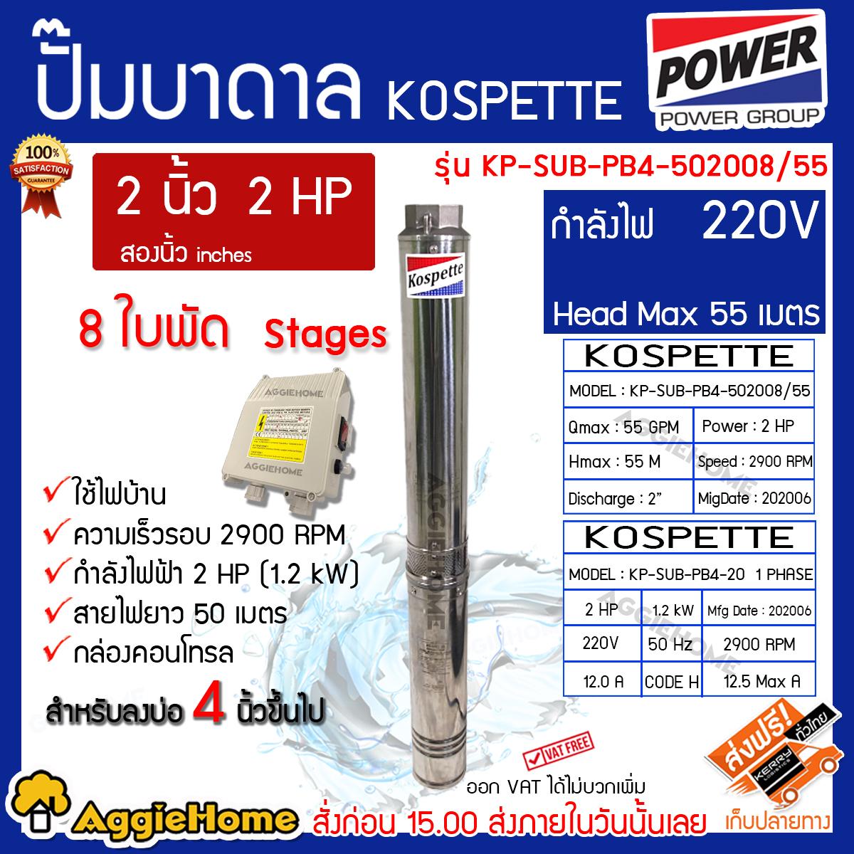 บาดาล KOSPETTE รุ่นKP-SUB-PUB4-502008/55 2นิ้ว 2HP 8ใบ 220V (พร้อมสายไฟ50เมตรกล่องคอนโทรล) HEADMAX55 สำหรับลงบ่อ4 ซัมเมิส ดูดลึก ปั๊ม บาดาล จัดส่งฟรีKERRY