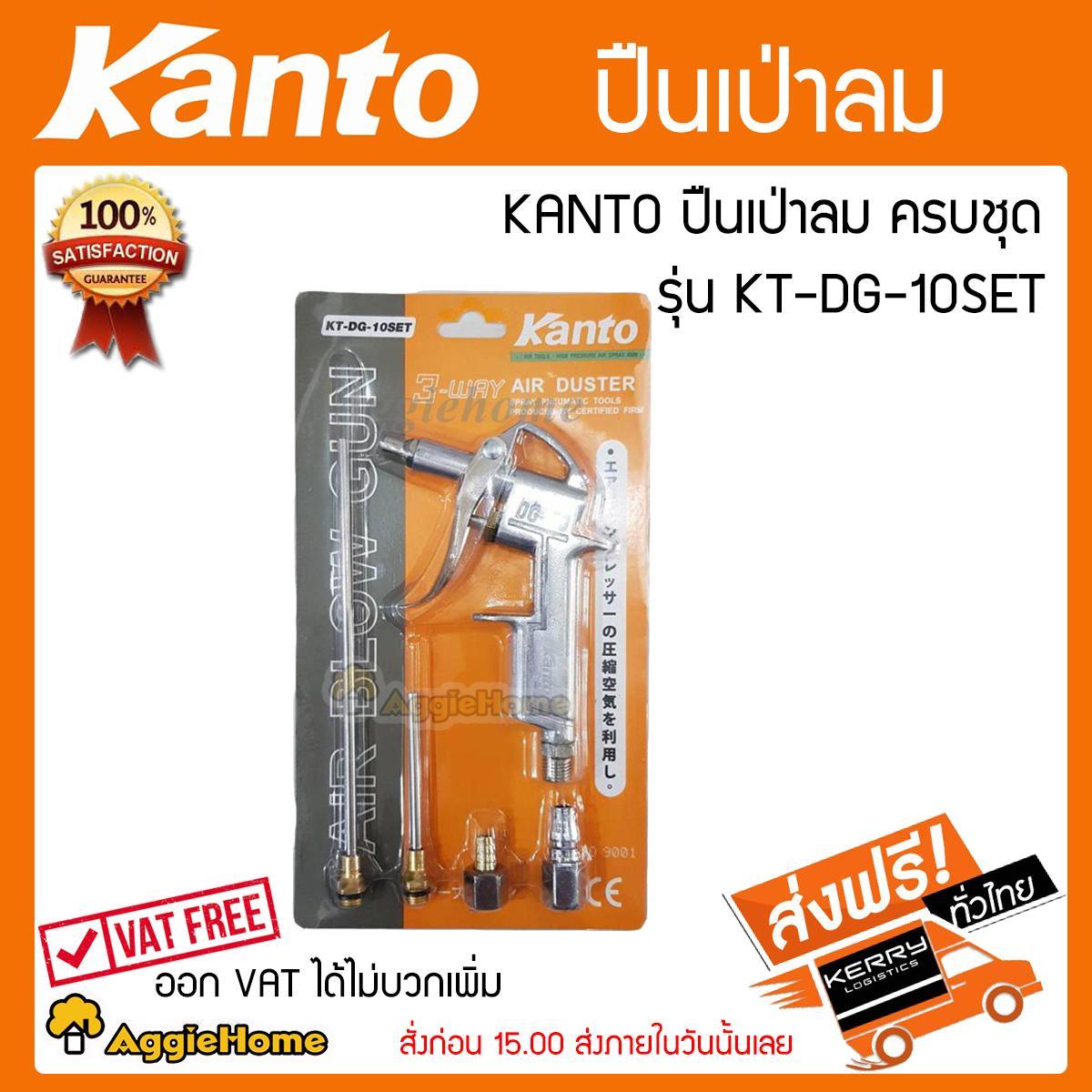 Kanto ปืนเป่าลม อเนกประสงค์ 3 in 1 รุ่น KT-DG-10SET****** จัดส่งฟรี****
