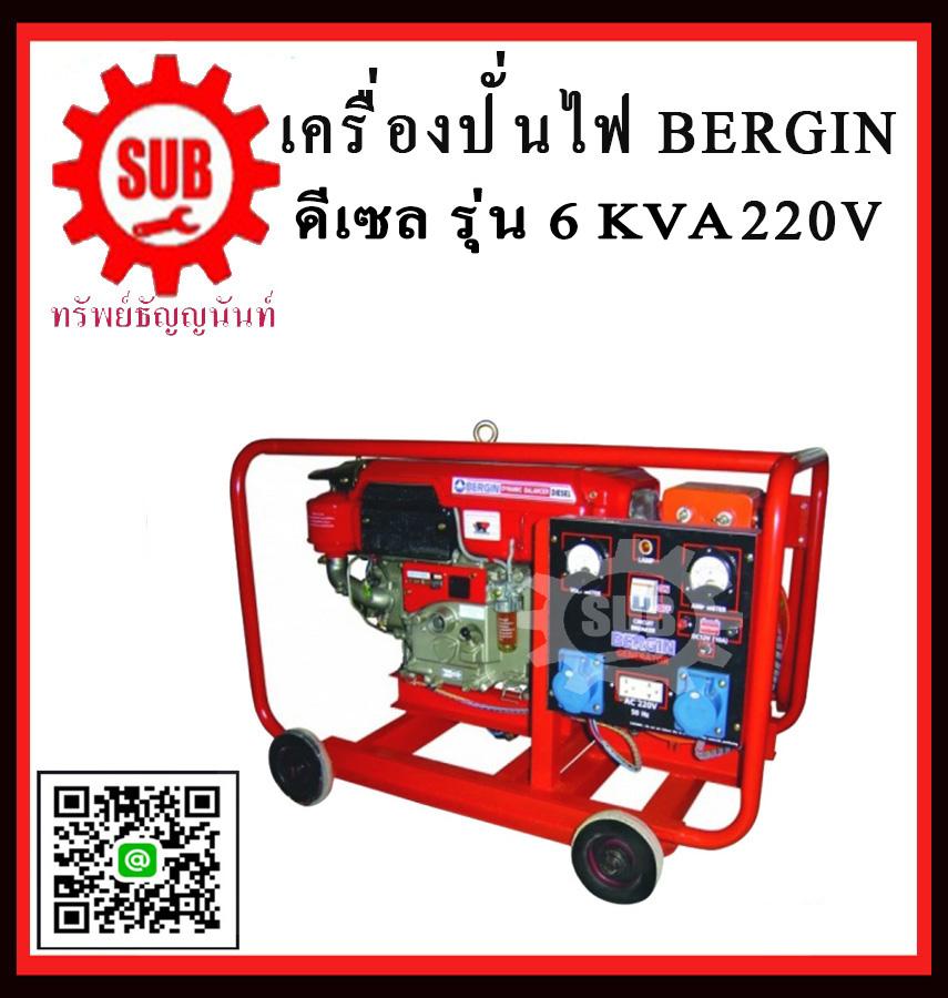 เครื่องปั่นไฟระบบเชื่อมดีเซล BERGIN 6 KVA