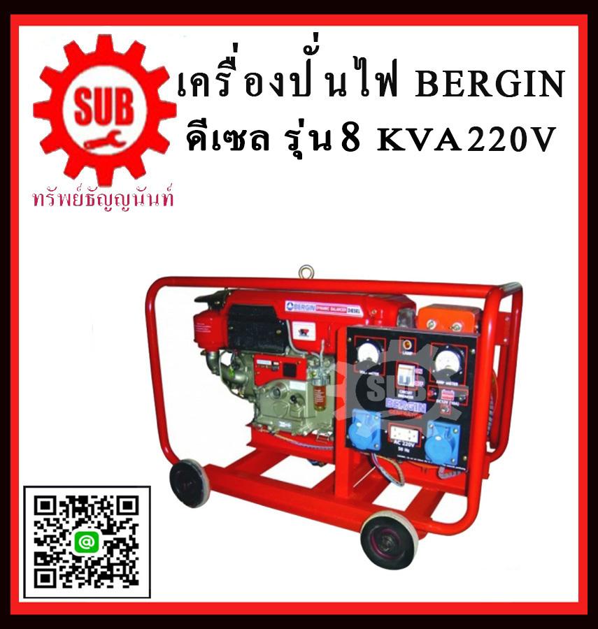 BERGIN เครื่องปั่นไฟดีเซล BGW-8-220v