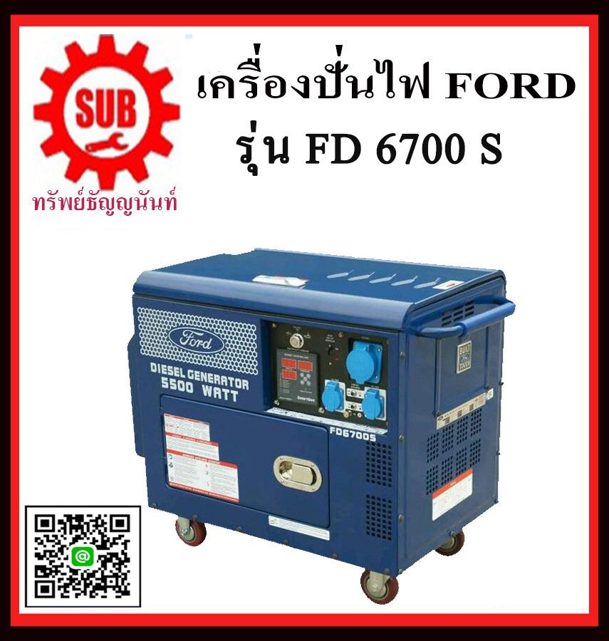 เครื่องปั่นไฟฟ้าดีเซล FORD FD 6700S