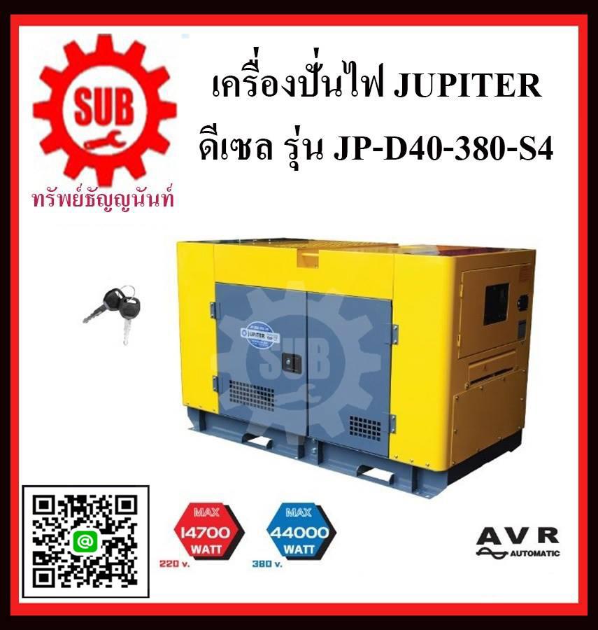 เครื่องปั่นไฟฟ้าดีเซล JUPITERJP D40 380 S4 (220V 13.3KW/380V 40KW)