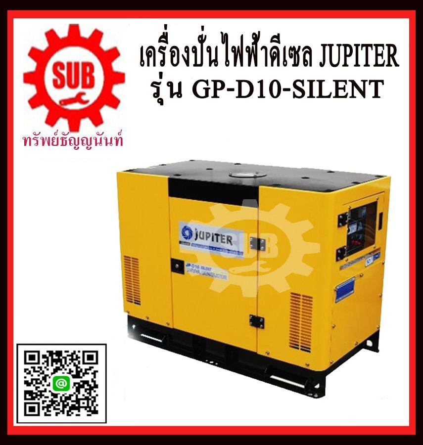 เครื่องปั่นไฟฟ้าดีเซล JRUPITE JP D10 SILENT (11.0KW)