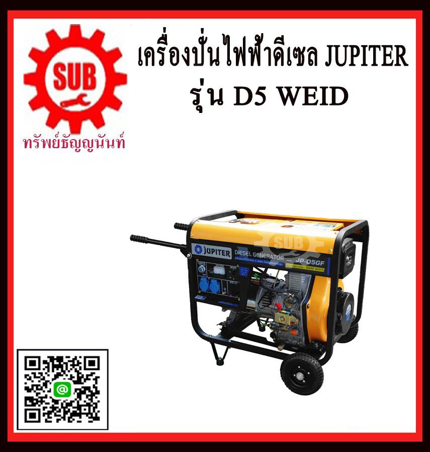 JUPITER เครื่องปั่นไฟดีเซล JP-D5-WELD