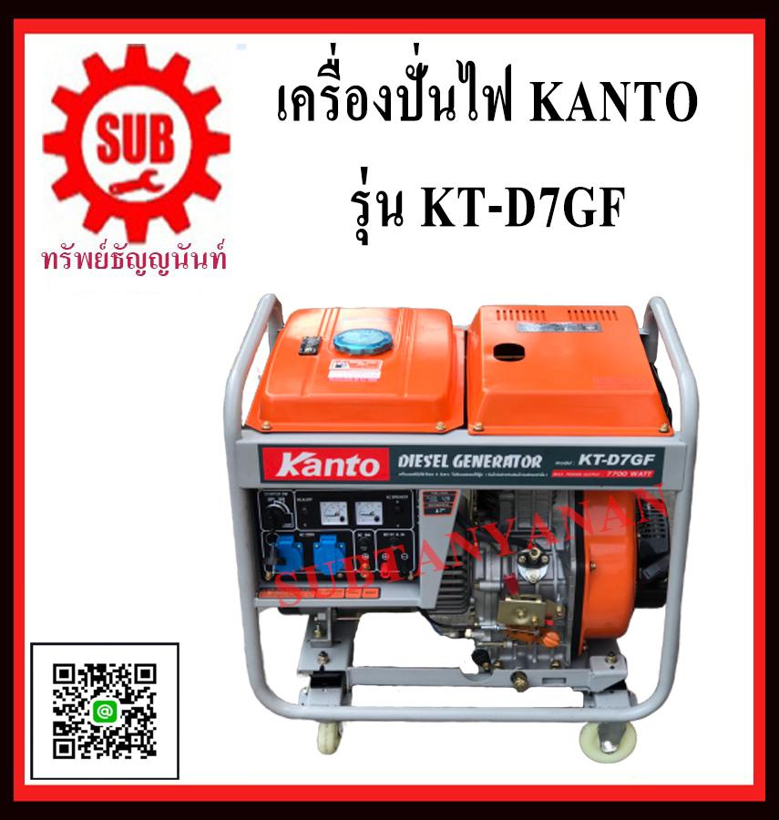 KANTO เครื่องปั่นไฟดีเซล 7.0 KW.  รุ่น KT-D7GF (7.0/7.7KW. | 220V. | 13 HP | สตาร์ทด้วยกุญแจ)    KT-D7 GF     KT-D 7GF