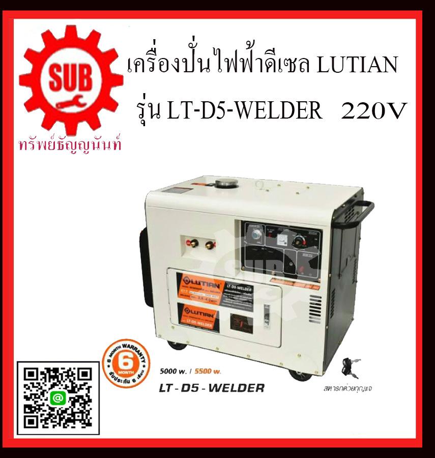เครื่องปั่นไฟฟ้าดีเซล LUTIAN LT D5 WELDER
