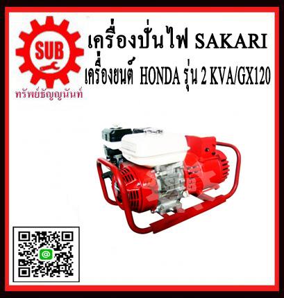 เครื่องปั่นไฟ SAKARI 2KVA/GX120