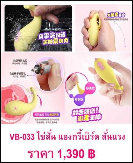 ไข่สั่น รหัสสินค้า : VB-033