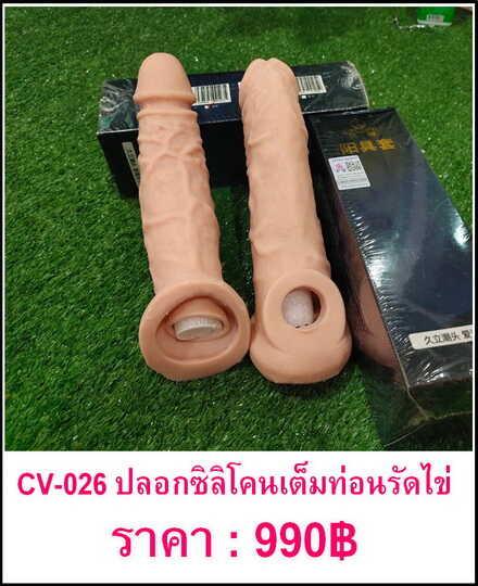 ปลอกสวมแบบเต็มท่อน CV-026