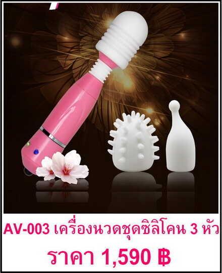 เครื่องนวด AV   AV-003