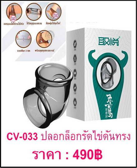 ปลอกรัดไข่ CV-033
