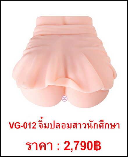 จิ๋มปลอม จิ๋มกระป๋อง VG-012