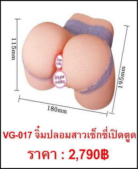 จิ๋มปลอม จิ๋มกระป๋อง VG-017