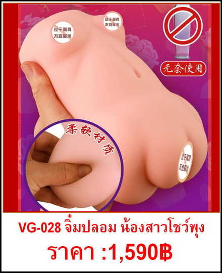 หีชักว่าว VG-028