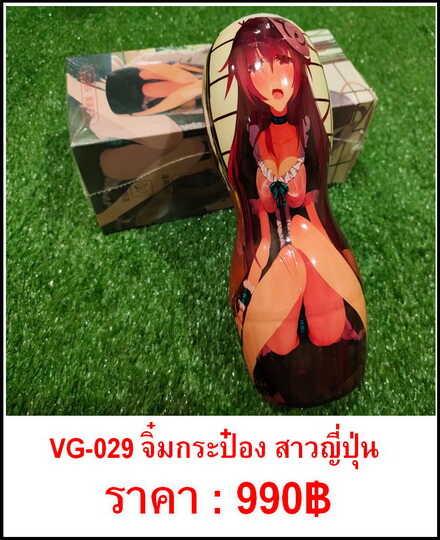 จิ๋มกระป๋อง VG-029