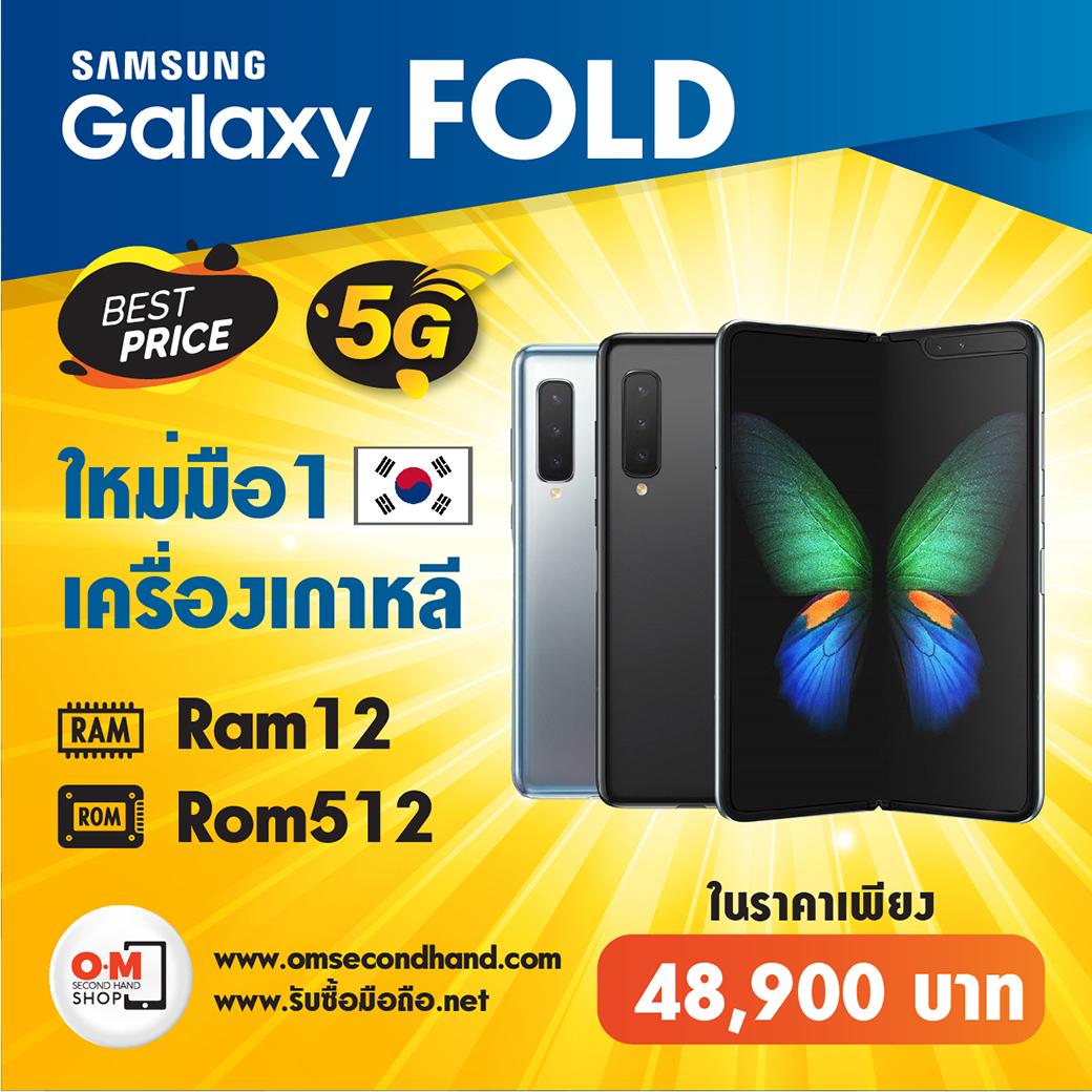 ขาย/เเลก Samsung Fold 5G 12/512GB Black/Silver เครื่องเกาหลี1ซิม ของใหม่มือ1 ยังไม่ได้เเกะ เเท้ ครบยกกล่อง เพียง 48,900 บาท