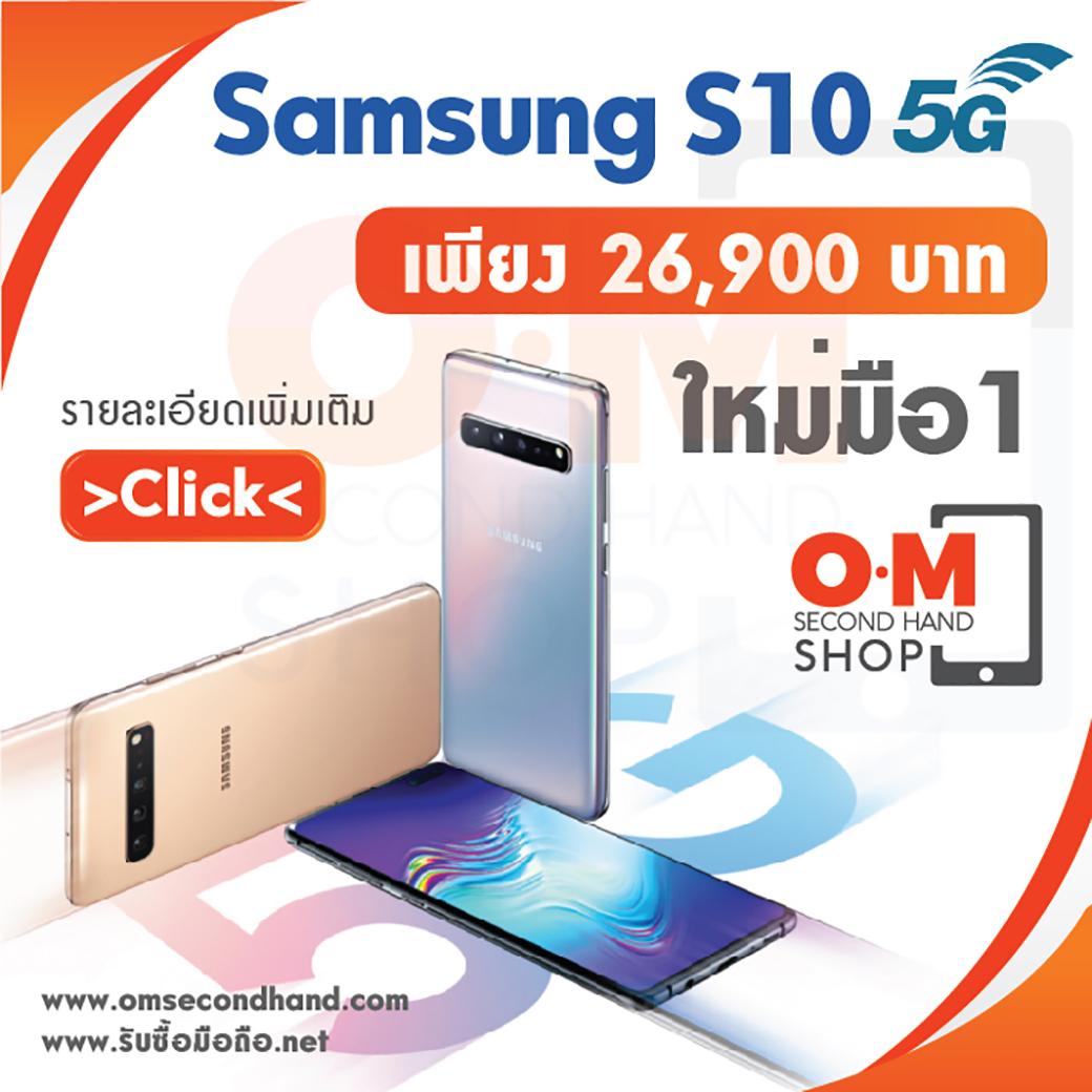 ขาย/แลก Samsung S10 5G 8/256 1SIM ของใหม่มือ1 ยังไม่ได้ใช้งาน เพียง 26,900 บาท