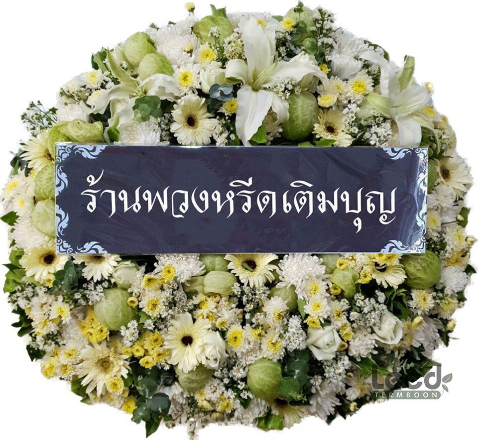 พวงหรีดดอกไม้สดLF52