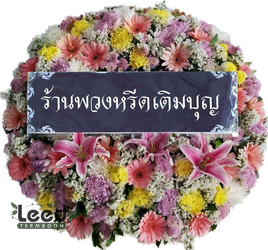 พวงหรีดดอกไม้สดLF56