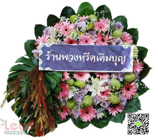 พวงหรีดดอกไม้สด LF43