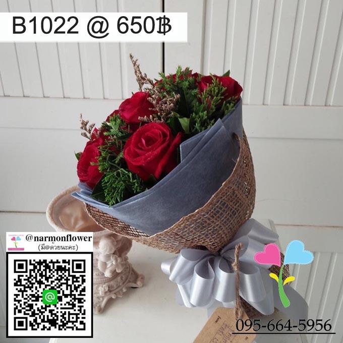 ช่อดอกไม้สด B1022
