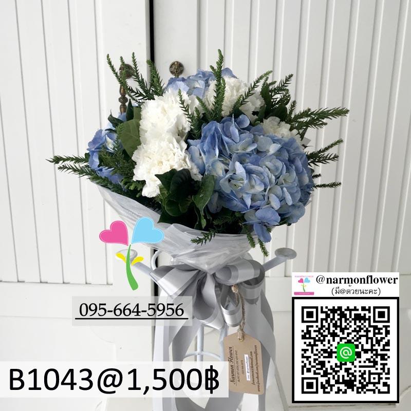 ช่อดอกไม้สด B1043