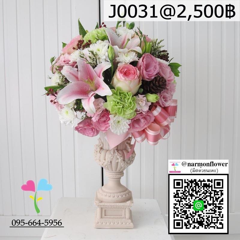 แจกันดอกไม้สด J0031