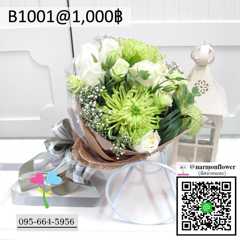 ช่อดอกไม้สด B1001