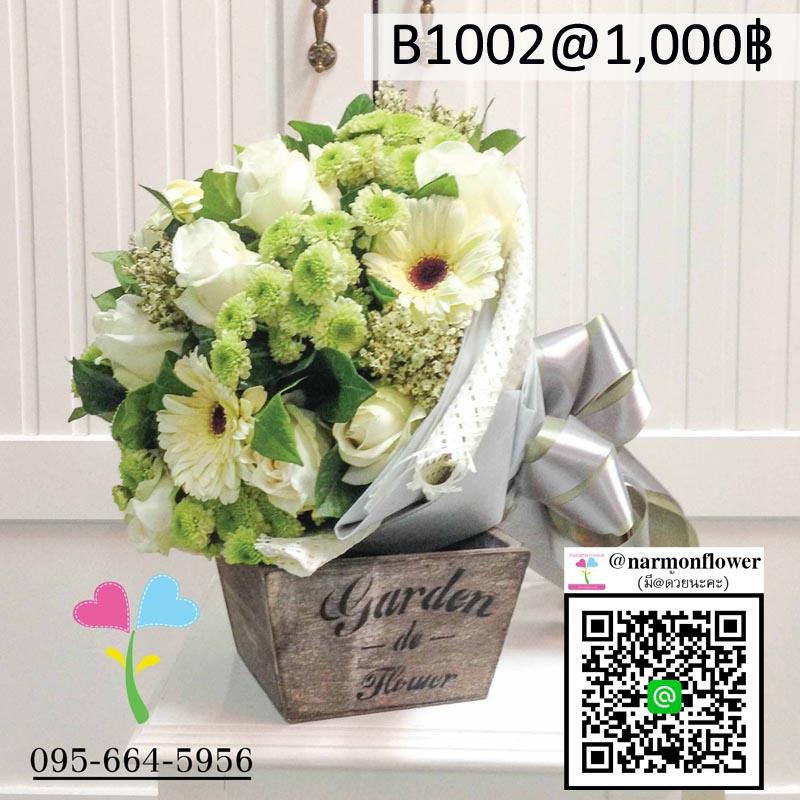ช่อดอกไม้สด B1002