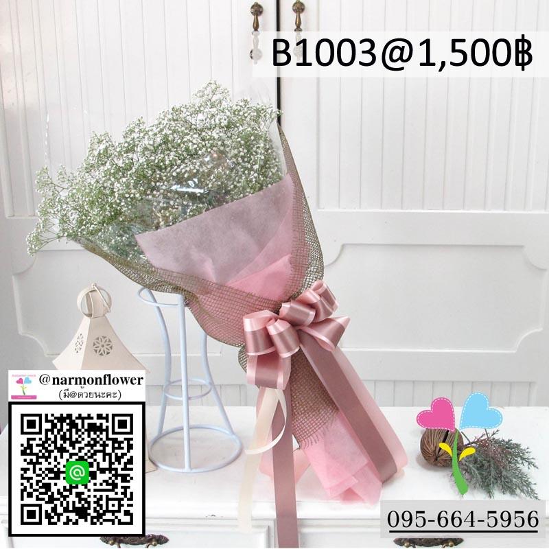 ช่อดอกไม้สด B1003