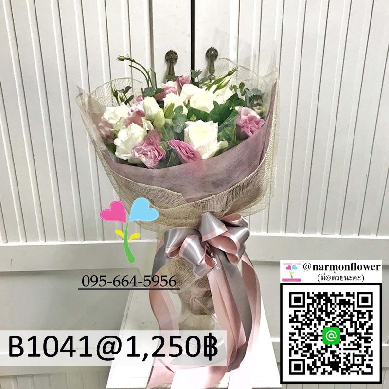 ช่อดอกไม้สด B1041