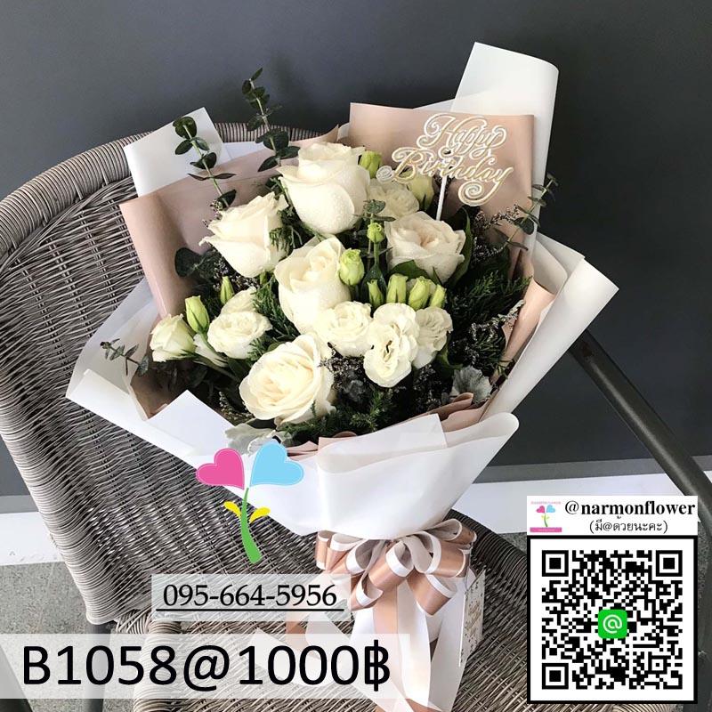 ช่อดอกไม้สด B1058