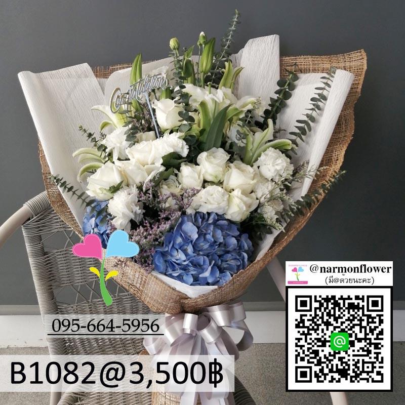 ช่อดอกไม้สด B1082