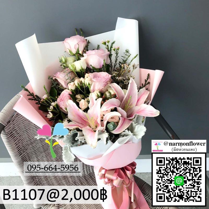 ช่อดอกไม้สด B1107