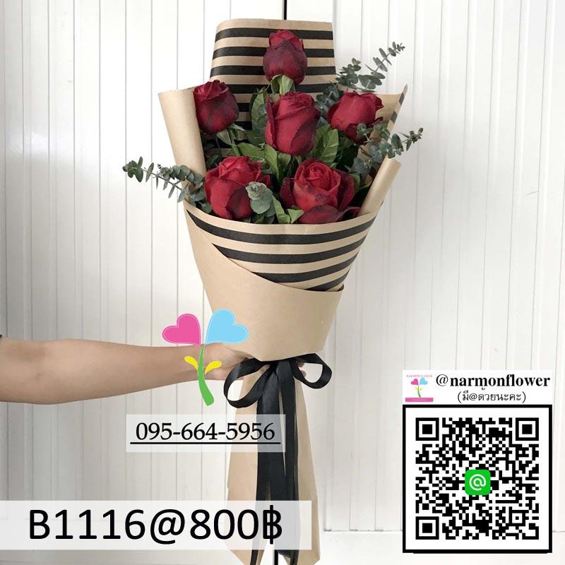 ช่อดอกไม้สด B1116