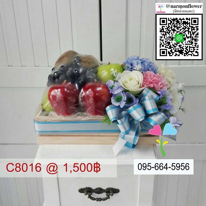 กระเช้าผลไม้ C8016