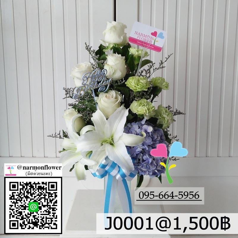 แจกันดอกไม้สด J0001