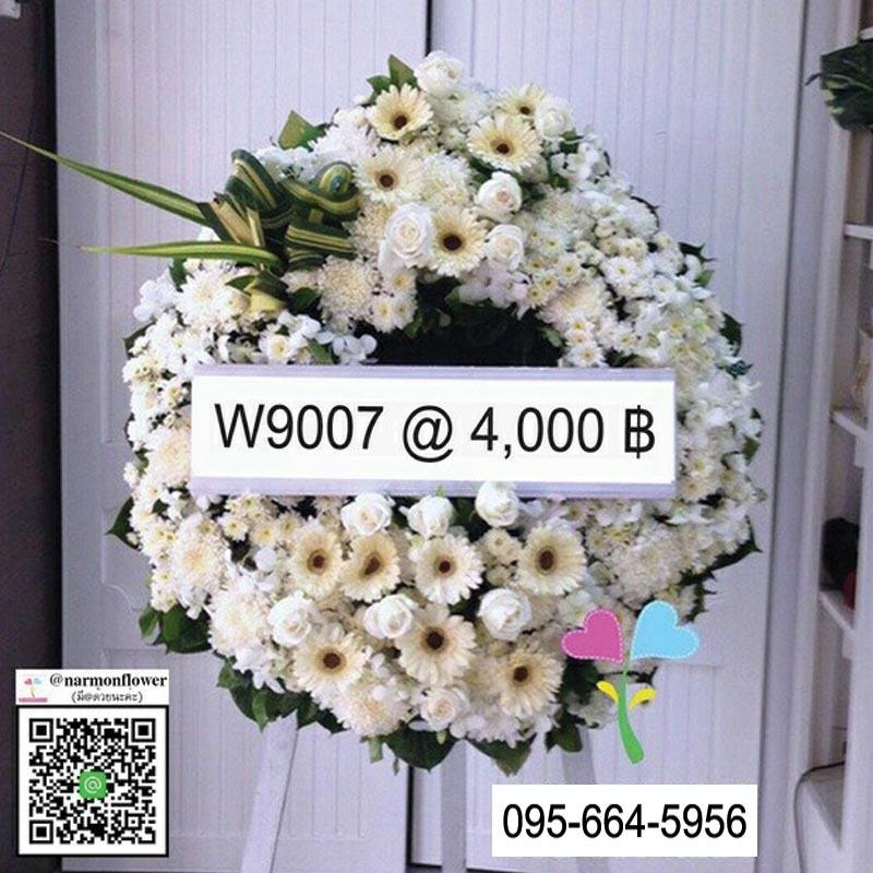 พวงมาลารหัสW9007