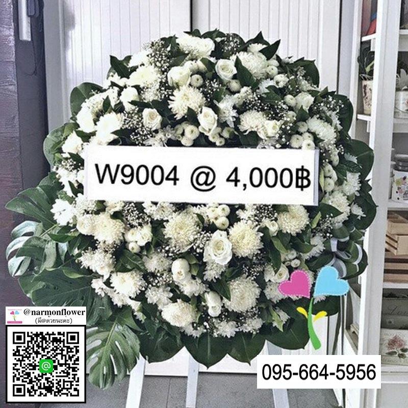 พวงมาลารหัสW9004