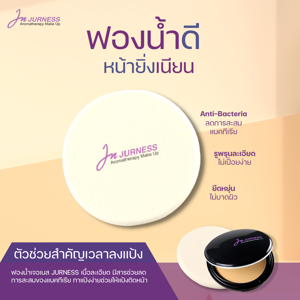 Facial sponge is important for powder smoothness of the skin.